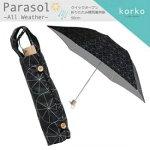 北欧テキスタイル/Korko(コルコ)クイックオープン折りたたみ晴雨兼用日傘50cm/『Structure』ストラクチャー/傘