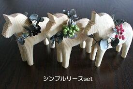 グラナス Grannas ダーラナホース Dalahorse シンプルリース 木製玩具 スウェーデン 北欧雑貨 ナチュラルウッド 木製 馬 ハンドメイド お花 プレゼント お祝い 誕生日