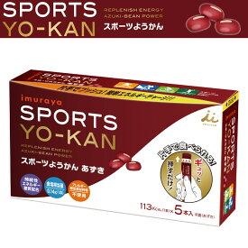 井村屋 5本入 スポーツようかん あずき スポーツ アウトドアに最適
