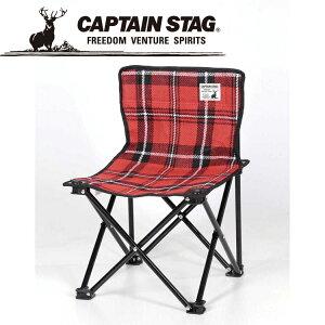 キャプテンスタッグ CAPTAIN STAG アウトドア 起毛コンパクトチェア (レッド) UC-1629 UC1629 【地域限定送料無料】