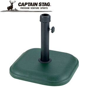 キャプテンスタッグ コンクリートパラソルベーススタンド 11kg MG0358