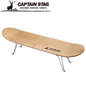 キャプテンスタッグ スケボーテーブル ナチュラル UC0545