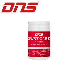 DNS 3WAY CARE スリーウェイ ケア 1,400mg×60粒 【安心を求めるアスリートへ】