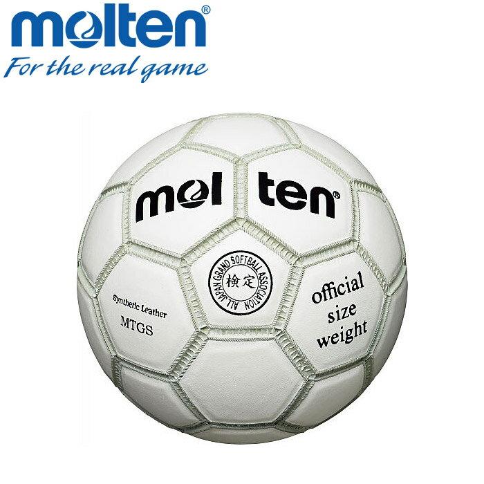 【最大30倍!ポイント祭! 11/17〜11/19】○モルテン グランドソフトボール ボール 検定球 3号 MTGS