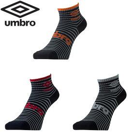 アンブロ トレーニング ソックス 靴下 メンズ レディース 3足組 デザインショートソックス UCS8540-GORD
