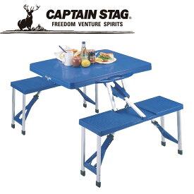CAPTAIN STAG キャプテンスタッグ アルミピクニックテーブル(ブルー) M8421