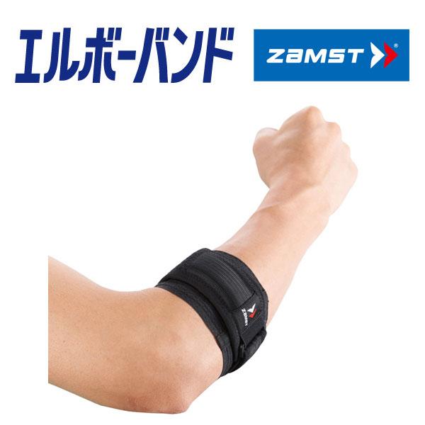 【2点までメール便送料無料】ザムスト エルボーバンド ZAMST 【左右兼用1個入り】 ゴルフやテニスなどのヒジのトラブルに