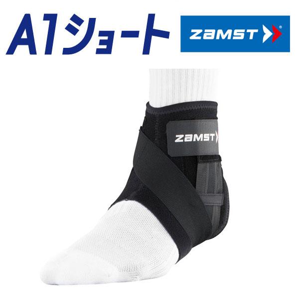 【2点までメール便送料無料】ザムスト A1 ショート 足首用サポーターミドルサポート