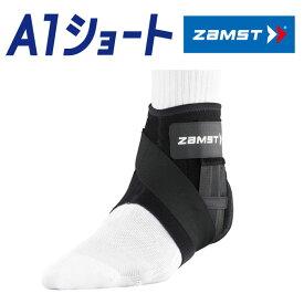 【1点までメール便送料無料】ザムスト A1 ショート 足首用サポーターミドルサポート ZAMST 【返品不可】