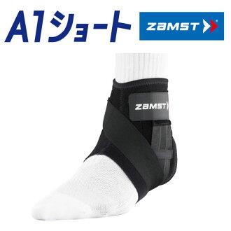 1 ZAMST 同一 St) A1 短脚踝 (中间支持) 的支持者