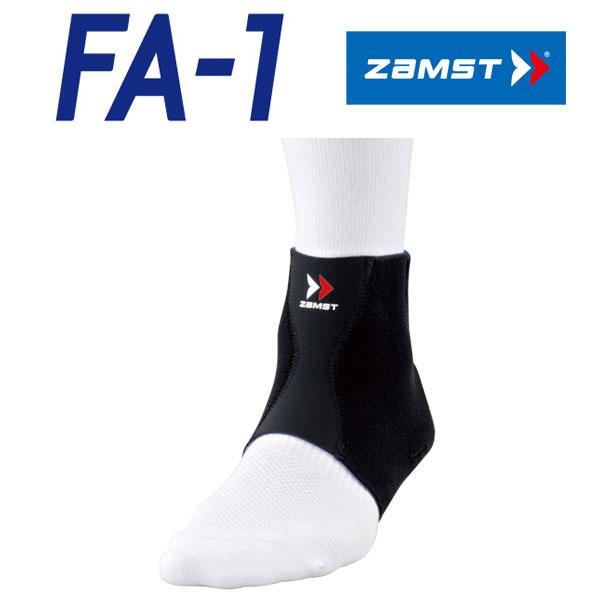 【2点までメール便送料無料】ザムスト FA-1 足首用サポーターソフトサポート 左右兼用 ZAMST 【足首の軽い圧迫・保護に】