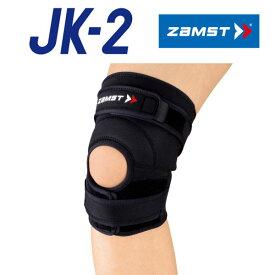【1点までメール便送料無料】ザムスト JK-2 ヒザ用サポーターミドルサポート 左右兼用 ZAMST 【返品不可】
