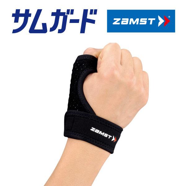 ザムスト サムガード 親指用サポーター 左右兼用 ZAMST 【親指の固定・動きの抑制に】