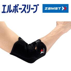 【1点までメール便送料無料】ザムスト エルボースリーブ ソフトサポート 左右兼用 ZAMST【腕・肘 軽い圧迫・保護に】【返品不可】