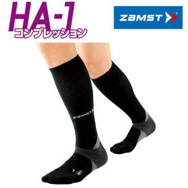 【1点までメール便送料無料】ザムスト HA-1コンプレッション 両脚入り ZAMST【ふくらはぎ・足底のパフォーマンス維持に】 【返品不可】