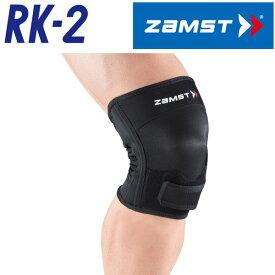 【1点までメール便送料無料】ザムスト RK-2 ランニング向けサポーター 左右兼用 ZAMST【返品不可】