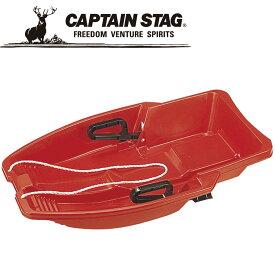 キャプテンスタッグ スノースティングレー ソリ (レッド) M1526 CAPTAIN STAG