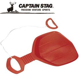 キャプテンスタッグ スカイボート (レッド) 芝スキー/ソリ M1530 CAPTAIN STAG