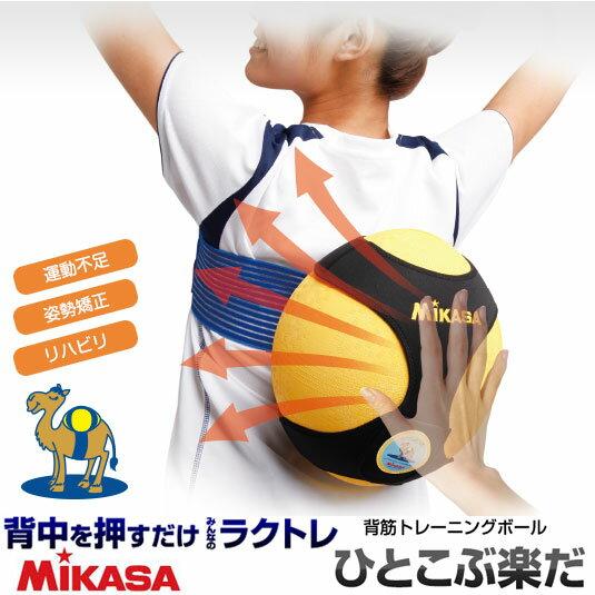 【最大30倍!ポイント祭! 11/17〜11/19】○ミカサ MIKASA 背筋トレーニングボール ひとこぶ楽だ UH100