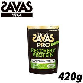 ザバス SAVAS プロ リカバリープロテイン 420g 14食分 もっと早く回復したいアスリートへ CJ1311