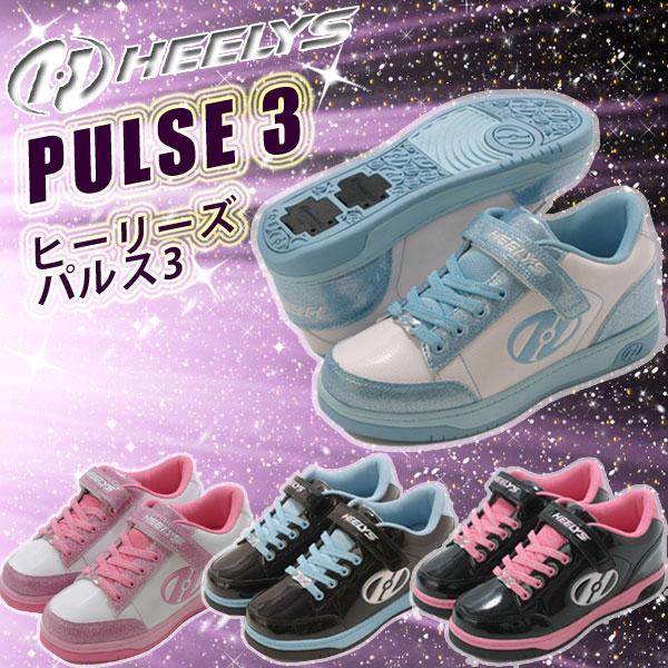 【ラッピング無料】ヒーリーズ パルス 3 ローラーシューズ HEELYS PULSE 3 2輪タイプ