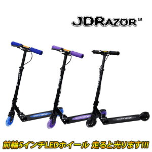 JD Razor ホイールが光る キックスクーター キックスケーター キックボード MS-205RB 【地域限定送料無料】