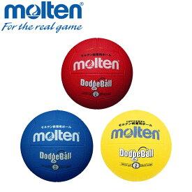 【あす楽対応】 モルテン ドッジボール 2号球 MD202