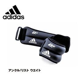 アディダス アンクル/リストウエイト 0.5kg×2個 ADWT-12227 フィットネス トレーニング 【adidas トレーニング用品】