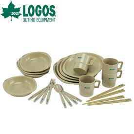 LOGOS ロゴス 箸付きディナーセット4人用81285003 お箸付き食器セット