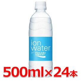 ポカリスエット イオンウォーター 500mlペットボトル×【24本】 OTS-29041