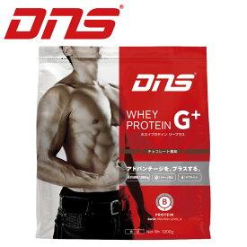 【あす楽対応】 DNS ホエイプロテインG+ チョコレート風味 1kg