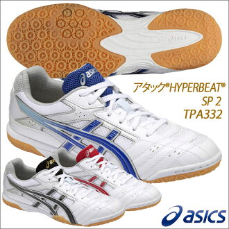 -ASIC 攻击 HYPERBEAT SP 2 网球鞋女装 2016年秋冬 asic TPA327。