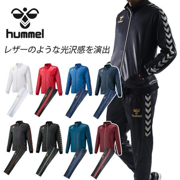ヒュンメル UTジャージ上下セット メンズ HAT2062-HAT3062 hummel