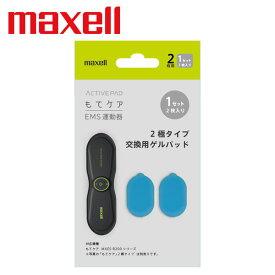【在庫処分】maxell マクセル EMS運動器 もてケア 交換用ゲルシート 2極用1セット(2枚入) MXES-200GEL1P