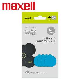 【あす楽対応】 maxell マクセル EMS運動器 もてケア 交換用ゲルシート 4極用1セット(4枚入) MXES-400GEL1P
