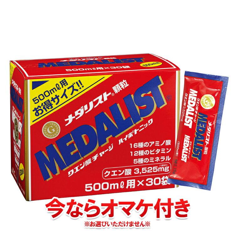 メダリスト 顆粒500ml用 30袋 お徳用 889064 【冷たい水にもサット溶ける顆粒状】