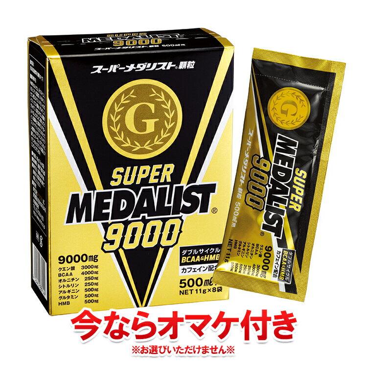 スーパーメダリスト9000 500ml用 8袋 889149 【水に溶かして飲む】