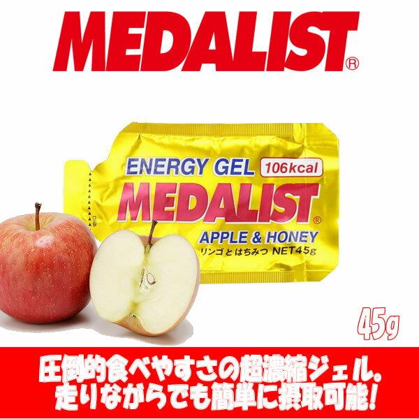 メダリスト エナジージェル APPLE & HONEY リンゴとはちみつ 45g×12袋 889507 【携帯補給食・マラソンや山登り等に】