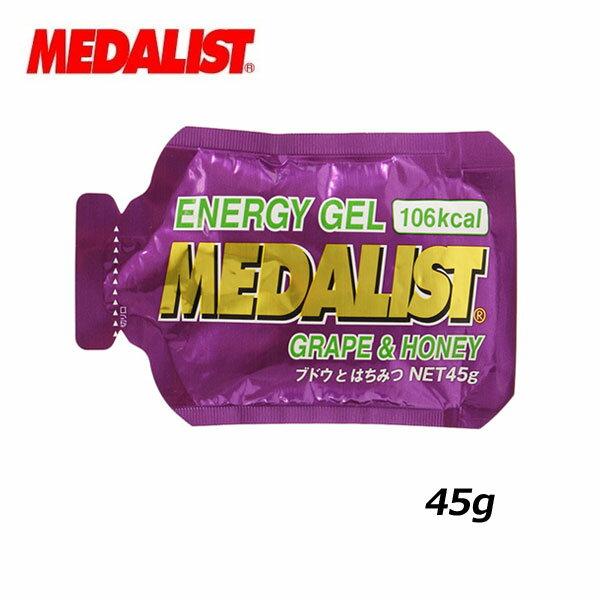 メダリスト エナジージェル GRAPE & HONEY ブドウとはちみつ 45g×12袋 889545 【携帯補給食・マラソンや山登り等に】