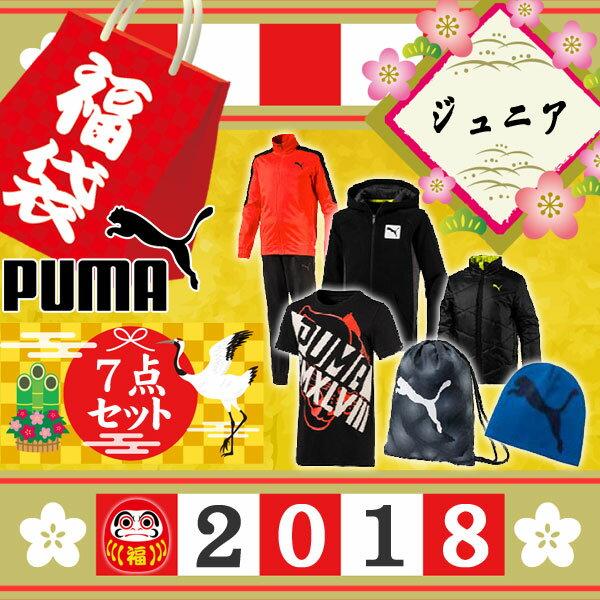 【2018年新春福袋】プーマ 豪華7点セット ジュニア ハッピーバッグ FK18KA PUMA 【あす楽対応】