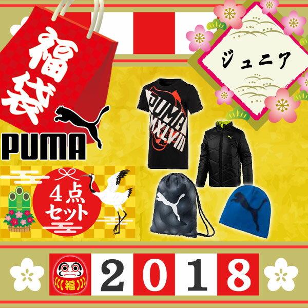 【2018年新春福袋】プーマ 豪華4点セット ジュニア ハッピーバッグ FK18KB PUMA