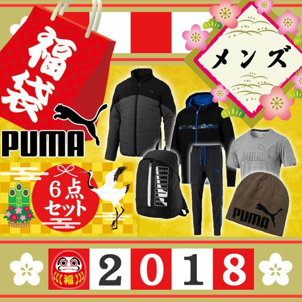 【2018年新春福袋】プーマ 豪華6点セット メンズ ハッピーバッグ FK18MA PUMA 【あす楽対応】