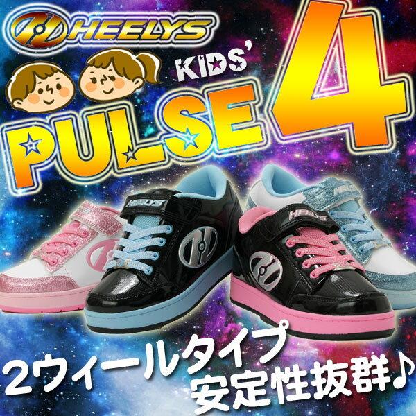 【ラッピング無料】ヒーリーズ パルス4 ローラーシューズ HEELYS PULSE4 2輪タイプ