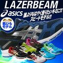 アシックス レーザービーム 紐靴 キッズ ジュニア シューズ asics LAZERBEAM RB TKB207 【あす楽対応】