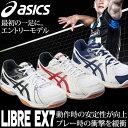 アシックス リブレEX 7 メンズ レディース バレーボールシューズ asics TVR482 【あす楽対応】