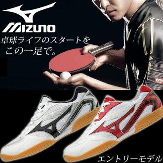 ミズノクロスマッチプリオ RX4 table tennis shoes men gap Dis 18SS 81GA1830