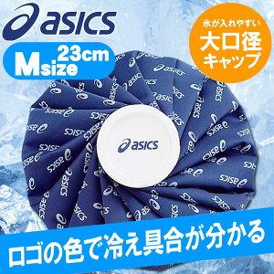 アシックス 氷嚢 氷のう カラーシグナル アイスバッグ Mサイズ TJ2201 アイシング 熱中症 捻挫 ゴルフ