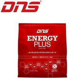 DNS エナジー プラス 1,440g ENERGY PLUS