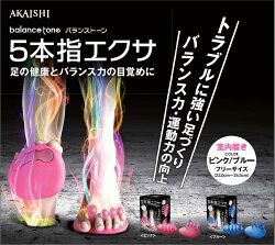 【あす楽対応】AKAISHI(アカイシ)バランストーン5本指エクサレディースHB087【トラブルに強い足づくり】【あす楽対応】
