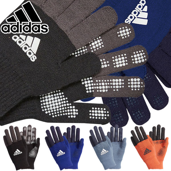 【5点までメール便送料無料】アディダス 手袋 ニットグローブ メンズ レディース ジュニア DUD31 adidas